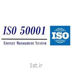مشاوره مدیریت انرژی ISO 50001:2011