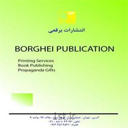 خدمات چاپ و هدایای تبلیغاتی برقعی