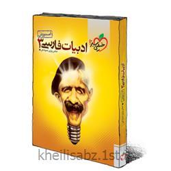 کتاب آموزش ادبیات فارسی ۳ انتشارات خیلی سبز
