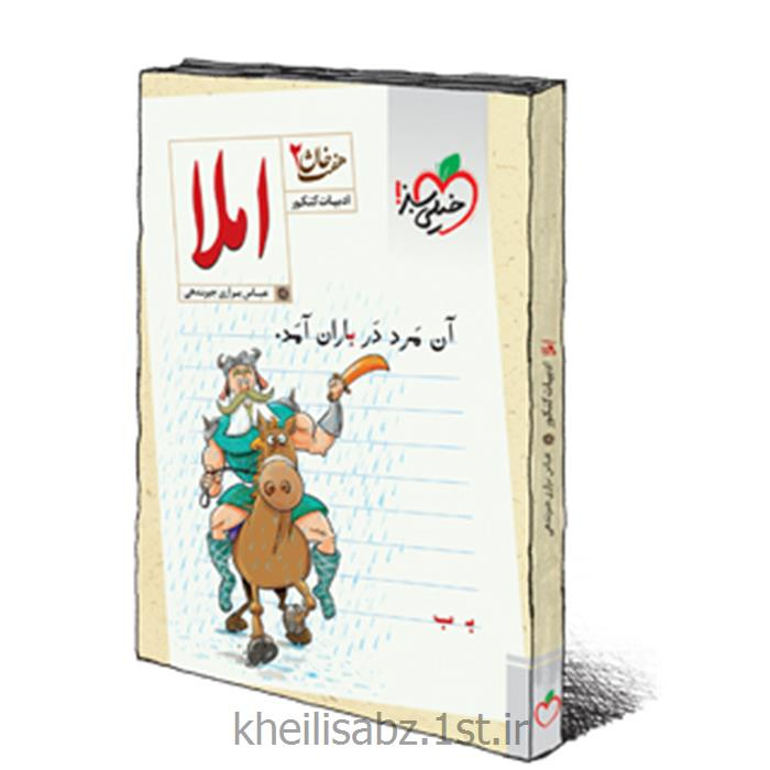 کتاب املاء کنکور انتشارات خیلی سبز (خوان دوم)