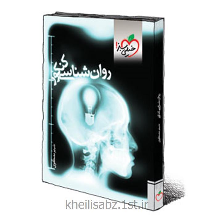 کتاب تست روانشناسی کنکور انتشارات خیلی سبز