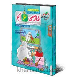 کتاب فارسی ششم دبستان - تیزهوشان انتشارات خیلی سبز