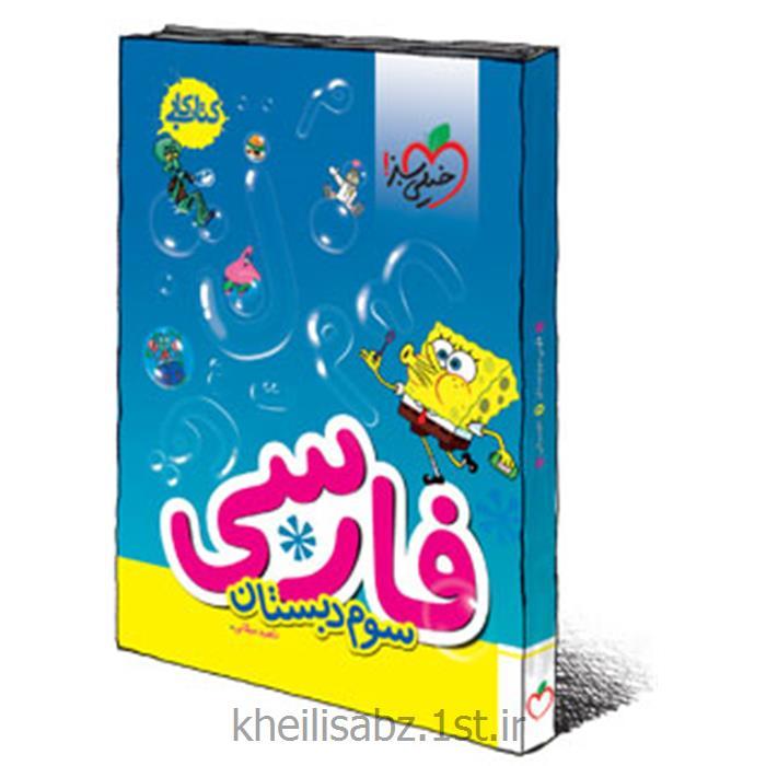 کتاب فارسی سوم دبستان - کتاب کار انتشارات خیلی سبز