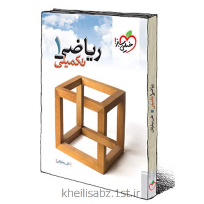 کتاب ریاضی1 - تکمیلی انتشارات خیلی سبز