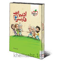 کتاب ادبیات فارسی دوم دبیرستان انتشارات خیلی سبز