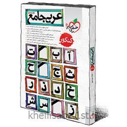 کتاب عربی جامع انتشارات خیلی سبز