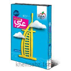 کتاب عربی هشتم - کتاب کار انتشارات خیلی سبز