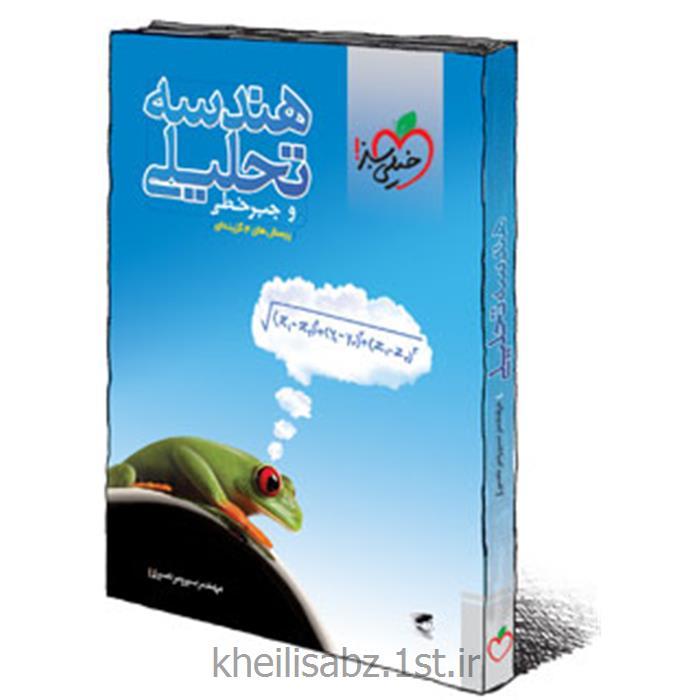 کتاب هندسه تحلیلی و جبر خطی (پرسش های چهار گزینه ای) انتشارات خیلی سبز