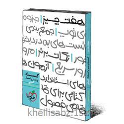 کتاب گسسته و جبر احتمال کنکور - هفت چیز انتشارات خیلی سبز