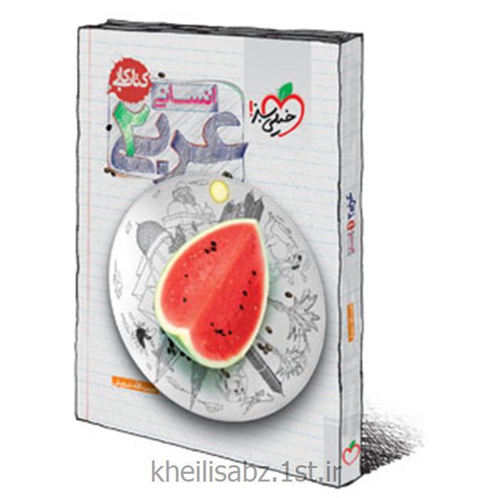 کتاب عربی دوم دبیرستان انسانی - کتاب کار انتشارات خیلی سبز