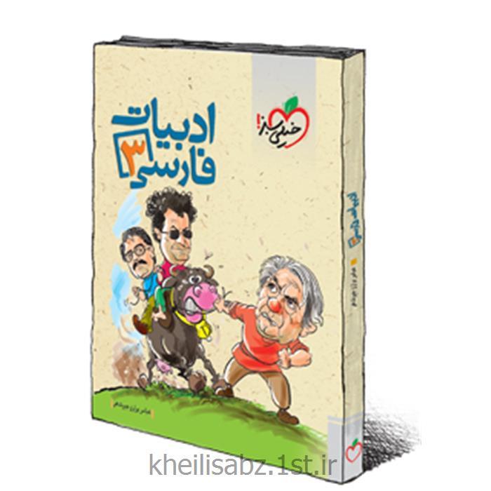 کتاب ادبیات فارسی سوم دبیرستان انتشارات خیلی سبز
