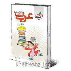 کتاب عربی دوم دبیرستان - کتاب کار انتشارات خیلی سبز