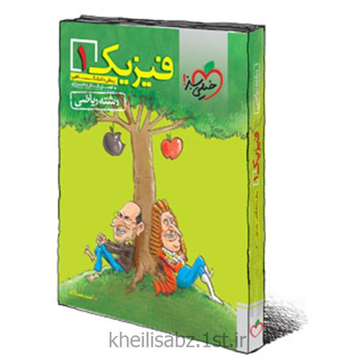 کتاب فیزیک پیش ۱ ریاضی انتشارات خیلی سبز