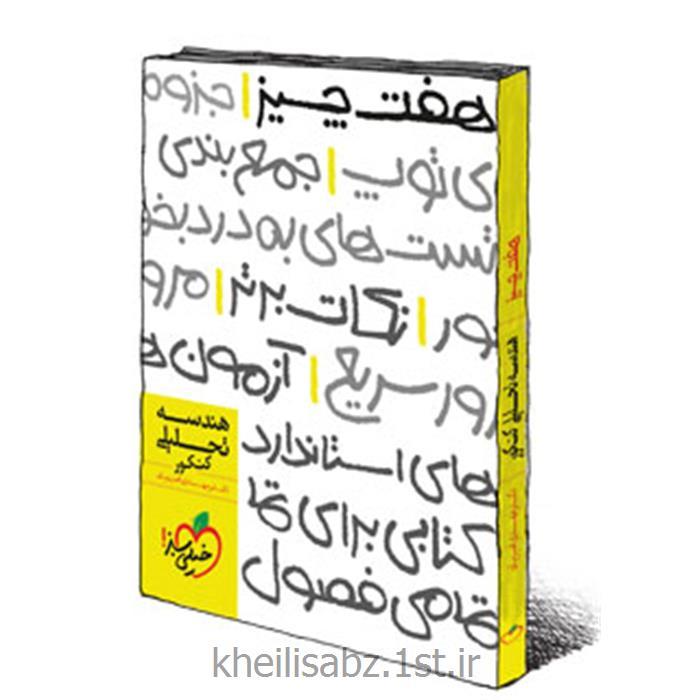 کتاب هندسه تحلیلی کنکور - هفت چیز انتشارات خیلی سبز