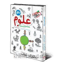 کتاب علوم ششم دبستان – کتاب کار انتشارات خیلی سبز