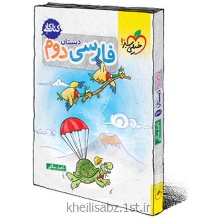 کتاب کار فارسی دوم دبستان- کتاب کار انتشارات خیلی سبز