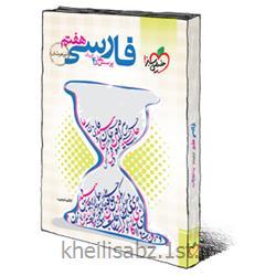 کتاب ادبیات هفتم تیزهوشان انتشارات خیلی سبز