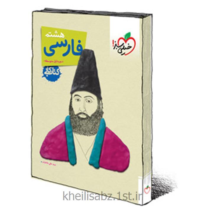 کتاب فارسی هشتم- کتاب کار انتشارات خیلی سبز