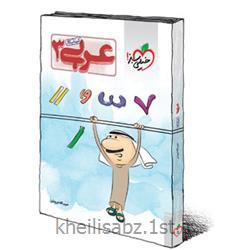 کتاب عربی سوم دبیرستان - کتاب کار انتشارات خیلی سبز