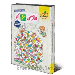 کتاب فارسی ششم دبستان- کتاب کار انتشارات خیلی سبز