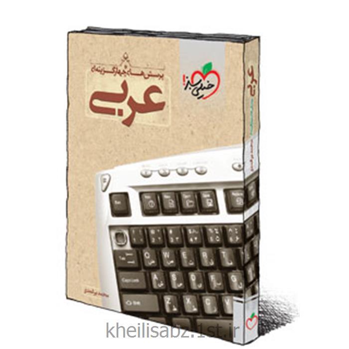 کتاب پرسشهای چهارگزینهای عربی انتشارات خیلی سبز