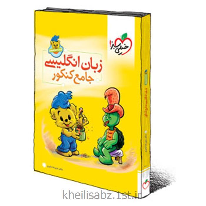 کتاب زبان انگلیسی جامع کنکور-کم حجم و مقوی انتشارات خیلی سبز<