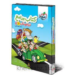 کتاب جامع هفتم تیزهوشان انتشارات خیلی سبز