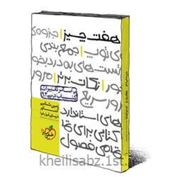 کتاب زمین شناسی هفت چیز انتشارات خیلی سبز