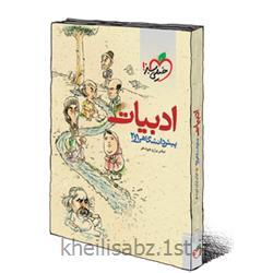 کتاب ادبیات پیشدانشگاهی ۱ و ۲ انتشارات خیلی سبز