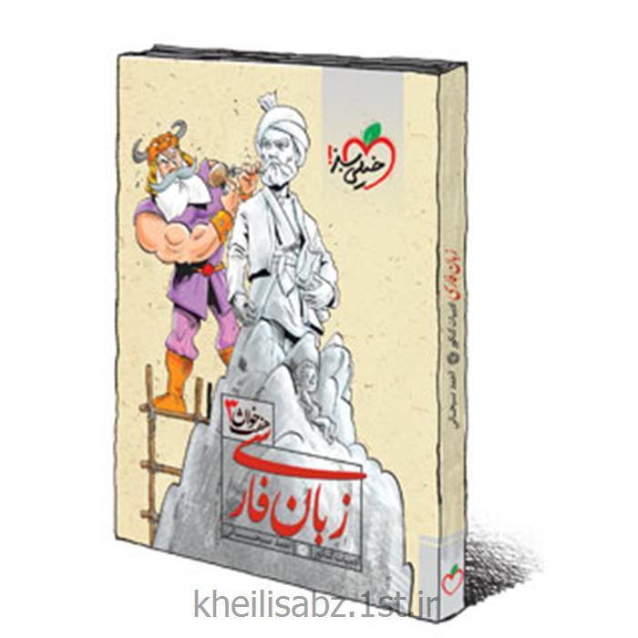 کتاب تست زبان فارسی کنکور انتشارات خیلی سبز (خوان سوم)