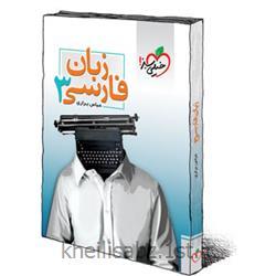 کتاب زبان فارسی ۳ انتشارات خیلی سبز