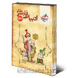 کتاب فارسی هفتم - کتاب کار انتشارات خیلی سبز
