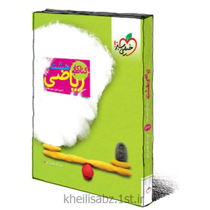 کتاب ریاضی هشتم- کتاب کار انتشارات خیلی سبز