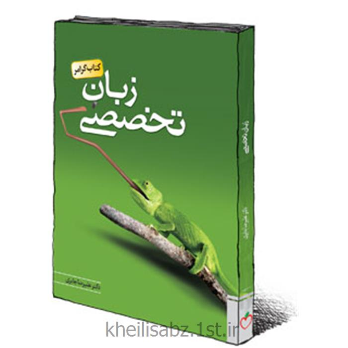 کتاب گرامر زبان تخصصی انتشارات خیلی سبز