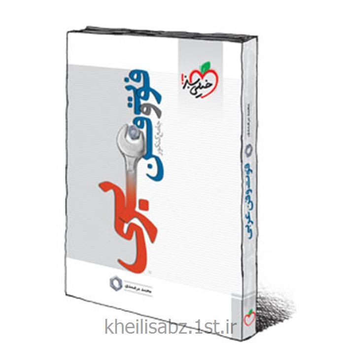 کتاب فوت و فن عربی انتشارات خیلی سبز