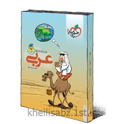 عکس کتابکتاب عربی کم حجم و مقوی انتشارات خیلی سبز