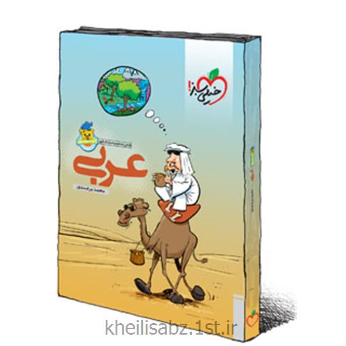 کتاب عربی کم حجم و مقوی انتشارات خیلی سبز