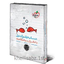 کتاب دیفرانسیل و انتگرال و ریاضیات پایه انتشارات خیلی سبز