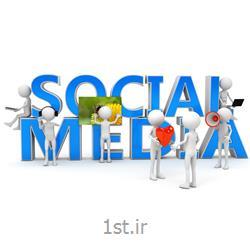 آموزش استفاده بهینه از رسانه های اجتماعی در محیط کار