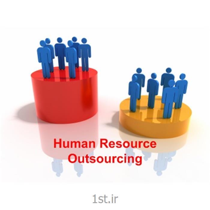 http://resource.1st.ir/CompanyImageDB/3083ce18-7273-4ec0-9d06-72a4a40a5c66/Products/d3c7dc1a-2c1e-4803-aba1-56eb149c410f/5/550/550/برون-سپاری-عملیات-منابع-انسانی.jpg