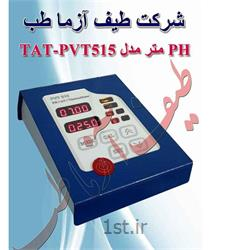 PH متر رومیزی دیجیتال مدل TAT-PVT515