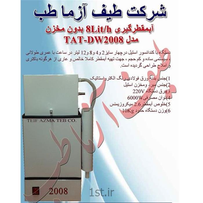 آب مقطرگیری یکبار تقطیر (D.W) آزمایشگاهی 8Lit/h  مدل TAT-DW2008