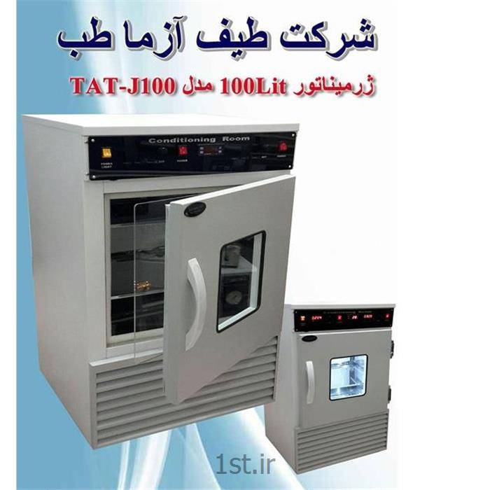 ژرمیناتور آزمایشگاهی (اتاقک رشد) 100 لیتر مدل J100