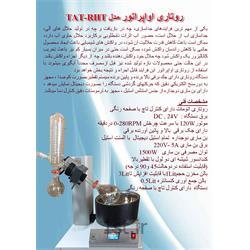 روتاری اواپراتور مدل TAT-RHT