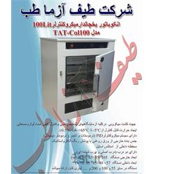 انکوباتور یخچال  100Lit (اینکوباتور)  cold Incobator  مدل TAT-col100