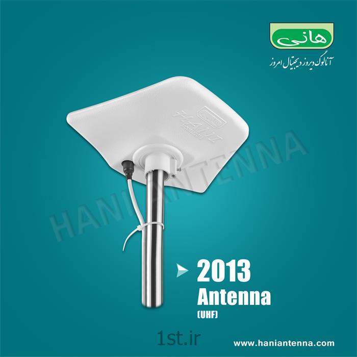 آنتن گردان هانی مدل 2013 (UHF)<