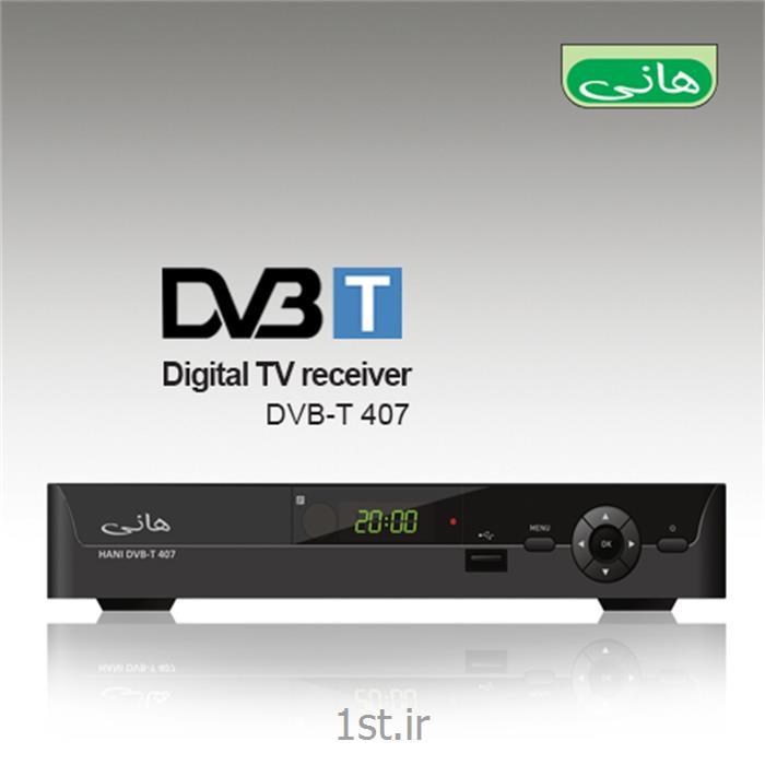 http://resource.1st.ir/CompanyImageDB/31ad7d47-cf4e-4120-b5ea-1c75a40f2bd5/Products/a982ac3c-7e7e-4fc0-b7fb-245bb8d1bcb4/1/550/550/گیرنده-دیجیتال-تلویزیون-مدل-407-هانی.jpg