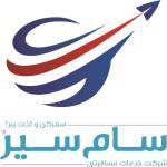 لوگو شرکت آژانس هواپیمایی وخدمات مسافرتی سام سیر