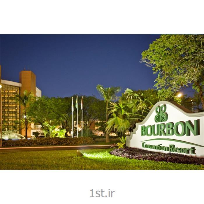تور نوروز 96 برزیل با هتل Bourbon Cataratas Convention &amp; Spa Resort<