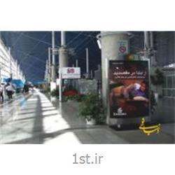 تبلیغات در اماکن عمومی